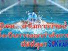 รู้ไหม…ทำไมการว่ายน้ำถึงเป็นการออกกำลังกายที่ดีที่สุด?