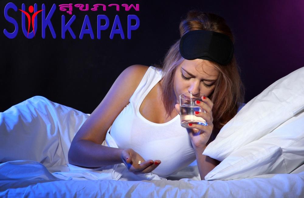 ยานอนหลับ มีแบบไหนบ้าง ใช้อย่างไรให้ปลอดภัย