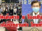 ขีดเส้นตาย 6 โมงเย็น! 152 คนไทย หนีกักตัว หากไม่รายงานตัว โทษหนัก